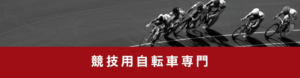 競技用自転車専門
